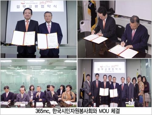 365mc, 한국시민 자원봉사회와 MOU체결