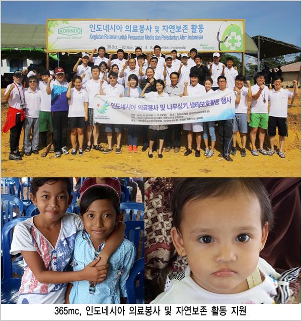 365mc  인도네시아 의료봉사 및 자연보존 활동 지원 사진