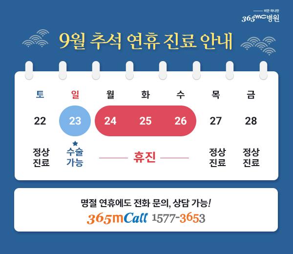 180822_추석연휴진료안내_수정.jpg