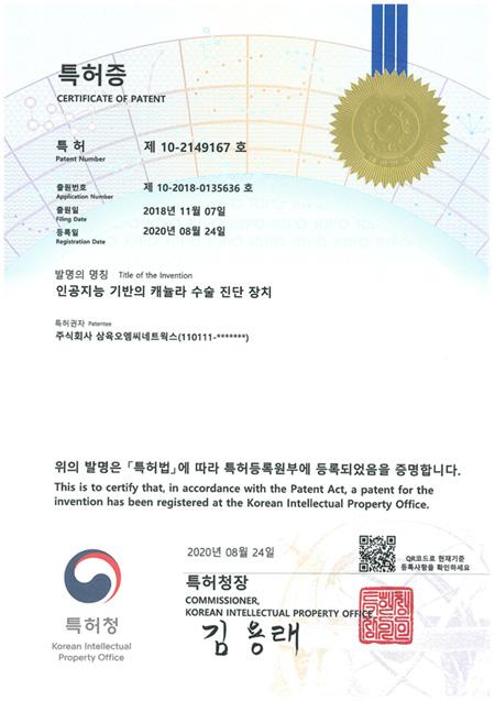 10-2149167_특허등록증.jpg